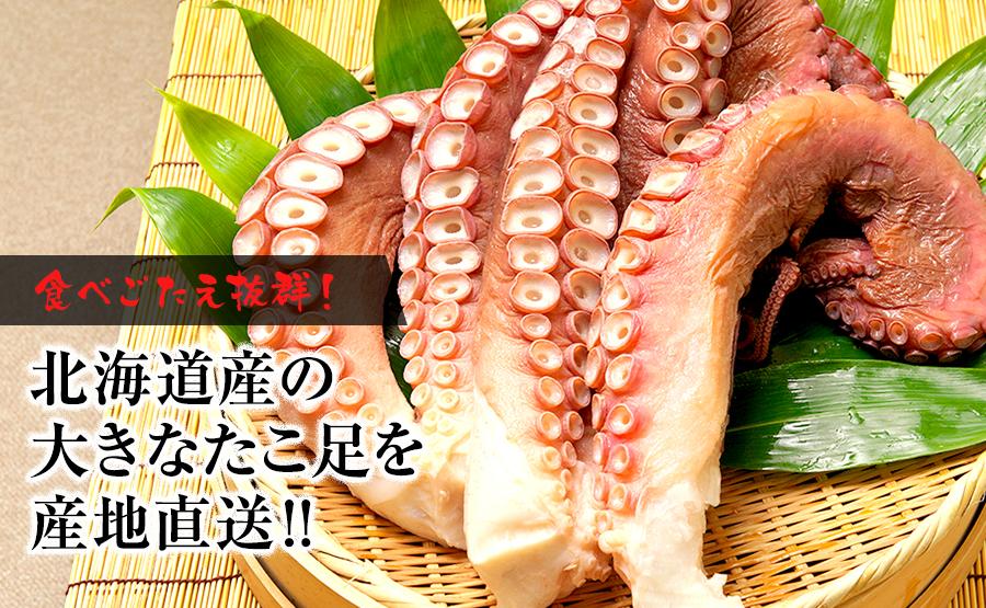 食べごたえ抜群!北海道産の大きなたこ足を産地直送!!